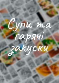sup_gor_zak
